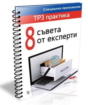 ТРЗ практика: 8 съвета от експерти
