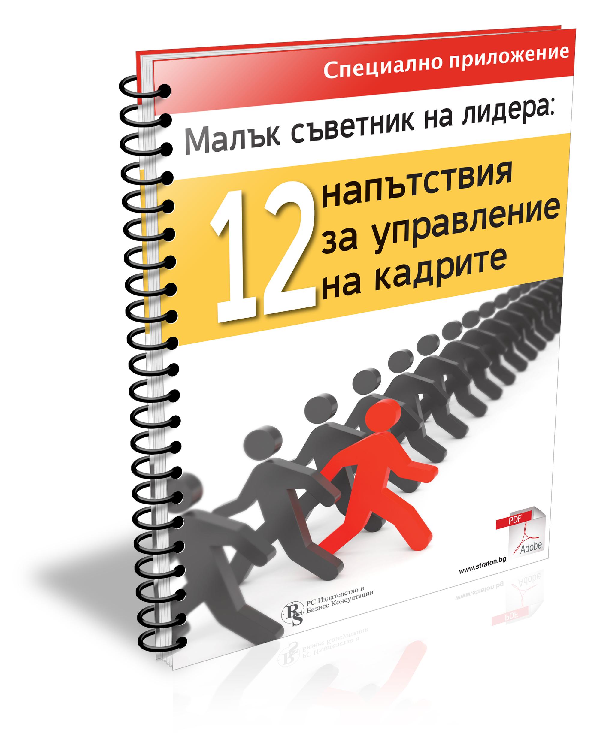 Малък съветник на лидера: 12 напътствия за управление на кадрите
