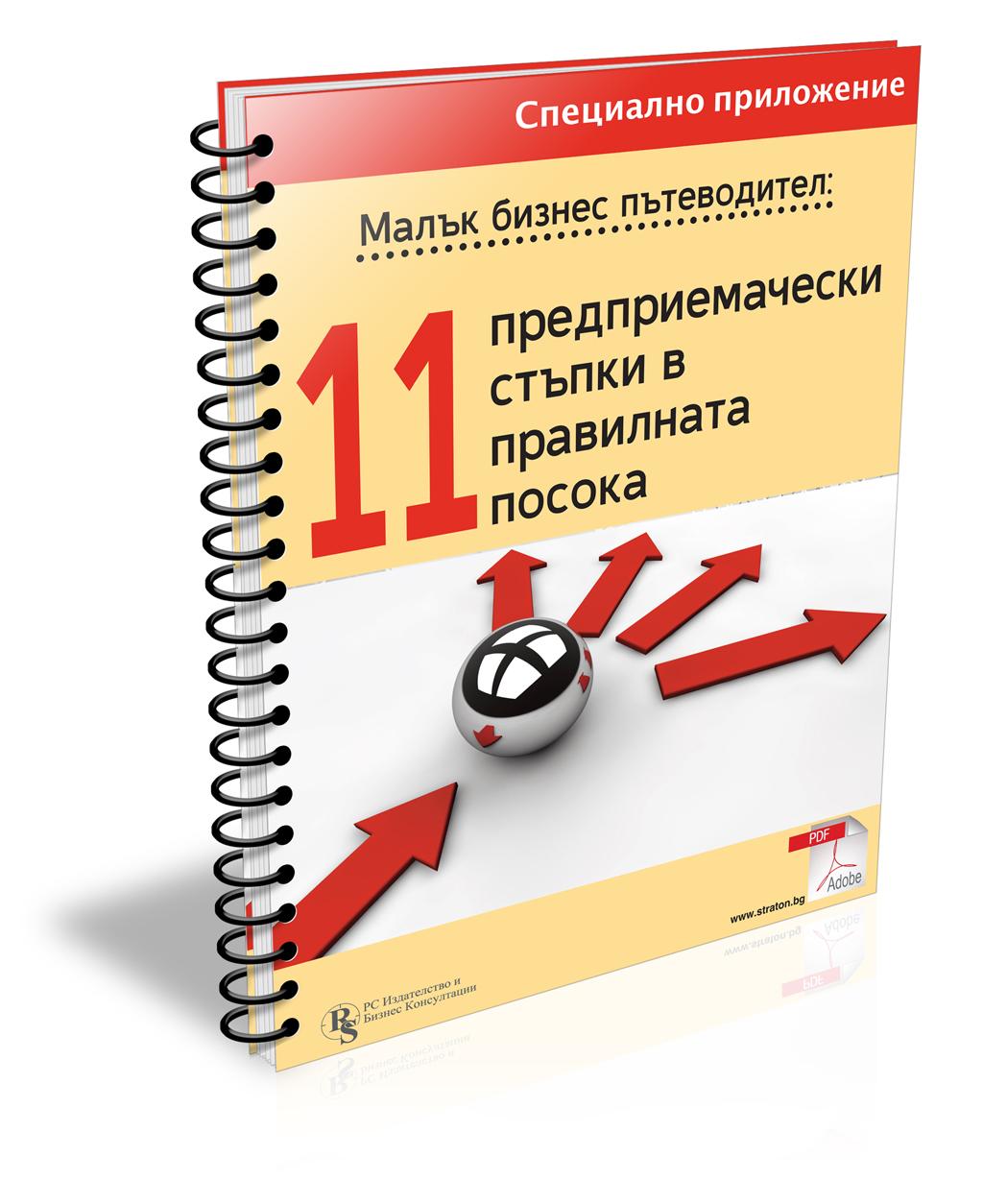 Малък бизнес пътеводител - 11 предприемачески стъпки в правилната посока