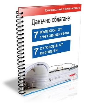 Данъчно облагане: 7 въпроса от счетоводители - 7 отговора от експерти
