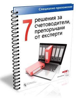 7 решения на счетоводители, препоръчани от експерти