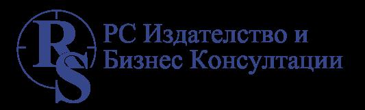 РС Издателство и бизнес консултации ЕООД